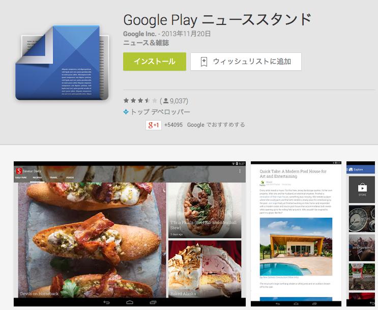 Google_Play_ニューススタンド_-_Google_Play_の_Android_アプリ