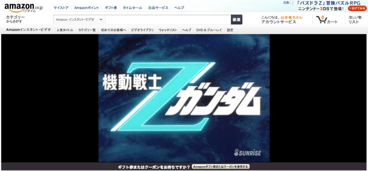 Amazon.co.jp:_第1話_黒いガンダム__Amazonインスタント・ビデオ