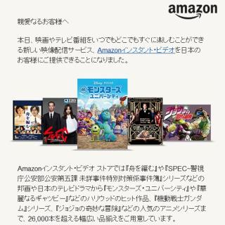 Amazonインスタントビデオ