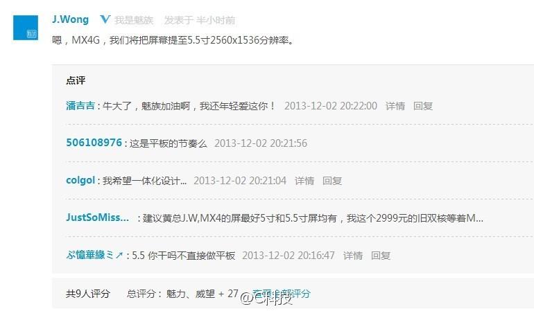 Meizu MX4G