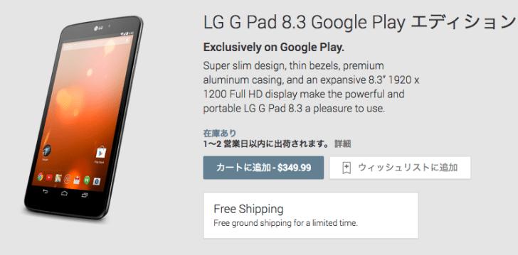 LG_G_Pad_8.3_Google_Play_エディション_-_Google_Playの端末