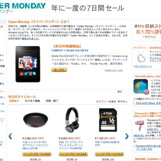 Amazon.co.jp__Amazonバーゲン_本・DVDから家電・ファッション・キッチン、日用品、食品まで