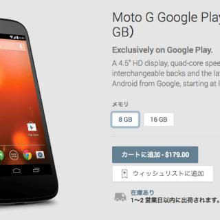 Moto_G_Google_Play_Edition(8_GB)_-_Google_Playの端末