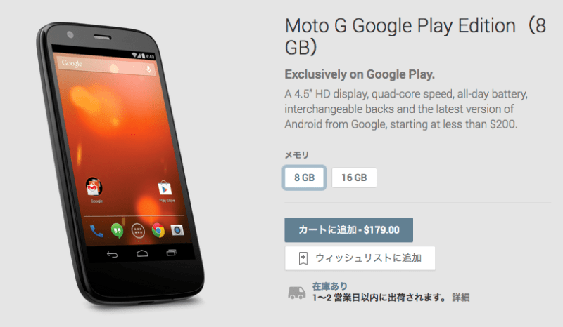 Moto_G_Google_Play_Edition(8_GB)_-_Google_Playの端末