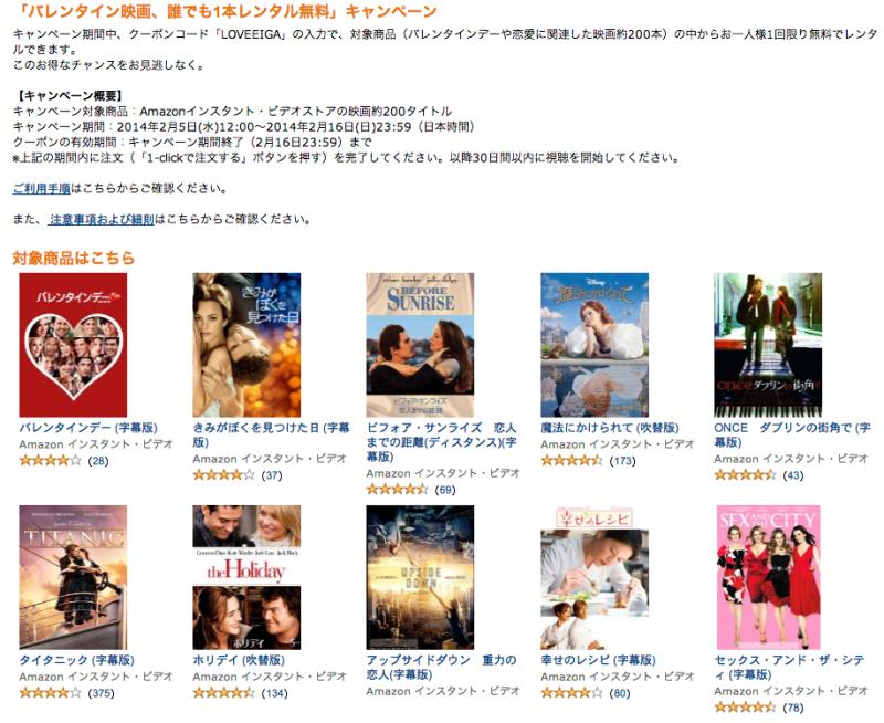 Amazon_co_jp_「バレンタイン映画、誰でも1本レンタル無料」キャンペーン