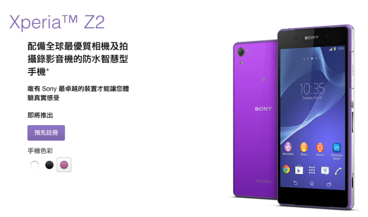 Xperia™_Z2___Android_手機_-_Sony_Smartphones__Taiwan_