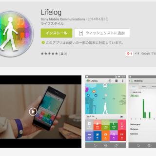 Lifelog_-_Google_Play_の_Android_アプリ