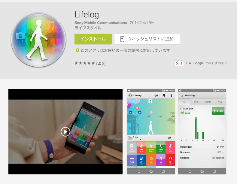 Lifelog_-_Google_Play_の_Android_アプリ