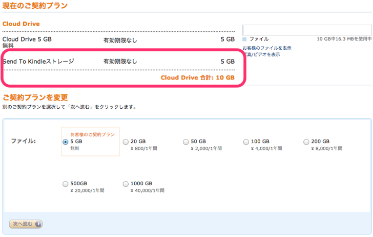 Amazon_Cloud_Driveを管理