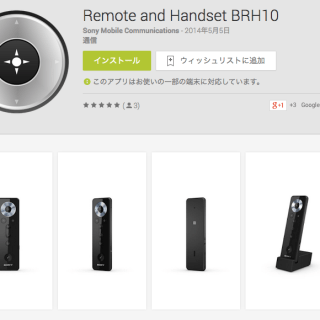 Remote_and_Handset_BRH10_-_Google_Play_の_Android_アプリ