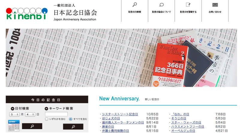 一般社団法人_日本記念日協会