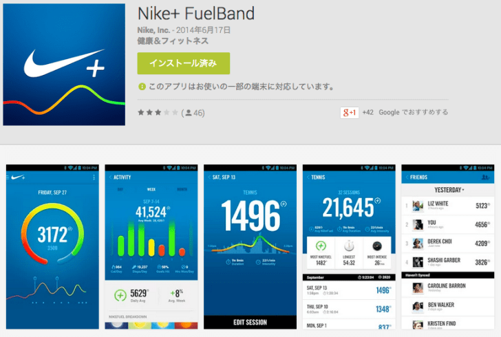 Nike__FuelBand_-_Google_Play_の_Android_アプリ