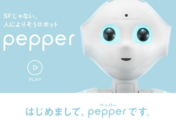 Pepper(ペッパー)登場___特集___ロボット___ソフトバンク