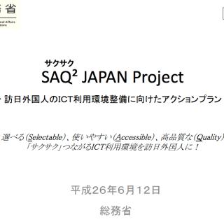 www_soumu_go_jp_main_content_000296266_pdf