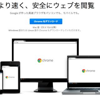 Chrome_ブラウザ