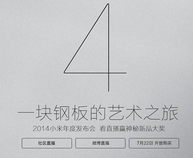 小米新品发布会_-_小米网