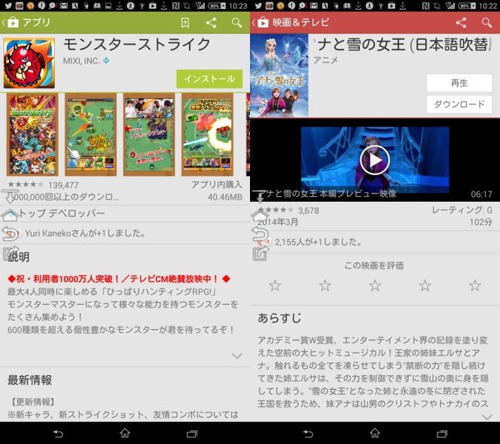 googleplay2