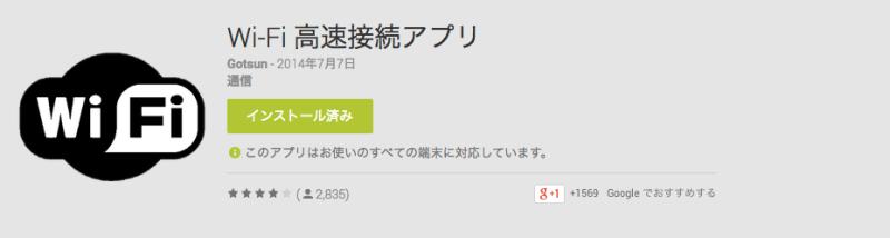 Wi-Fi_高速接続アプリ_-_Google_Play_の_Android_アプリ