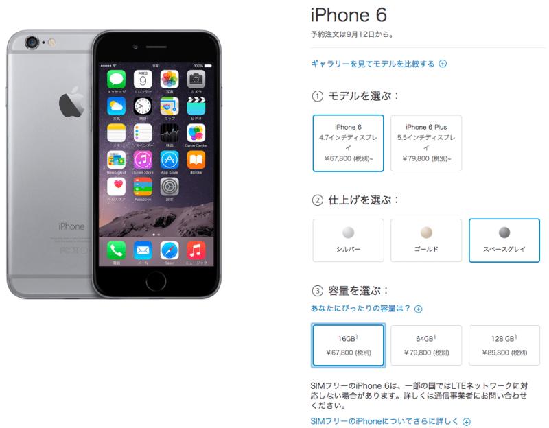iPhone_6_16GB_スペースグレイ_SIMフリー_-_Apple_Store__Japan_