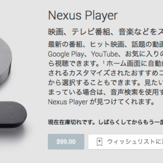 Nexus_Player_-_Google_Playの端末