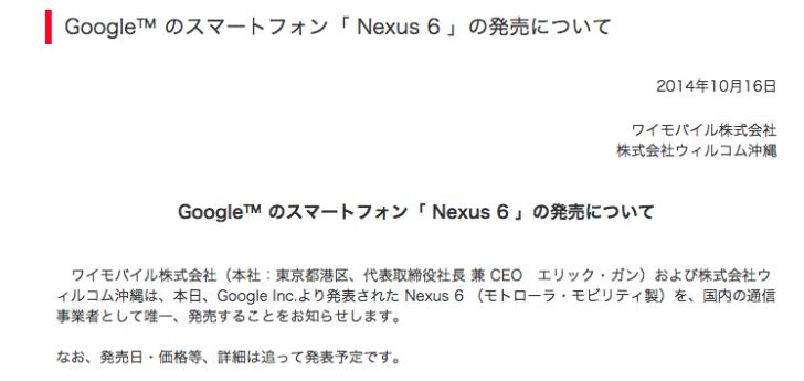 Google™_のスマートフォン「_Nexus_6_」の発売について 2014年 プレスリリース ワイモバイル株式会社