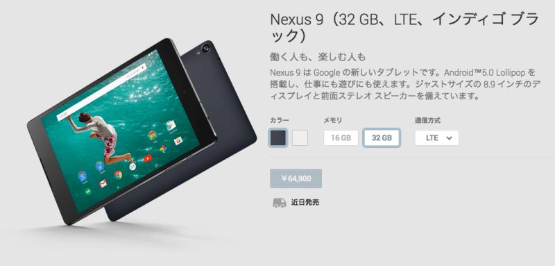 Nexus_9(32_GB、LTE、インディゴ_ブラック)_-_Google_Playの端末
