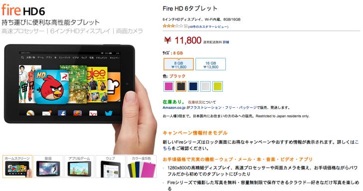 Fire_HD_6タブレット_-_持ち運びに便利な高性能タブレット