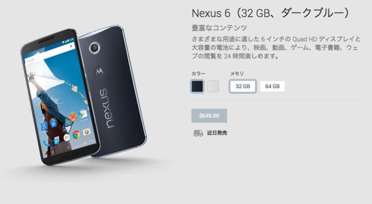 Nexus_6(32_GB、ダークブルー)_-_Google_Playの端末