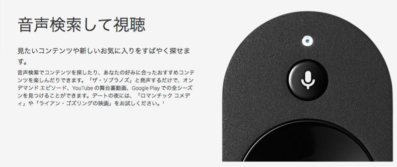 Nexus_Player_-_Google_Playの端末 2