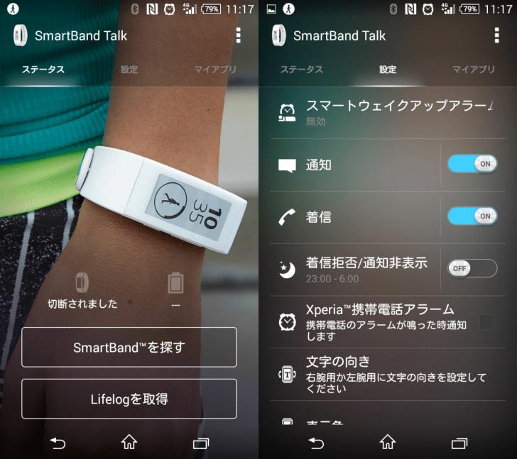 smartband1