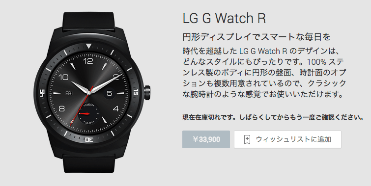 LG_G_Watch_R_-_Google_Playの端末