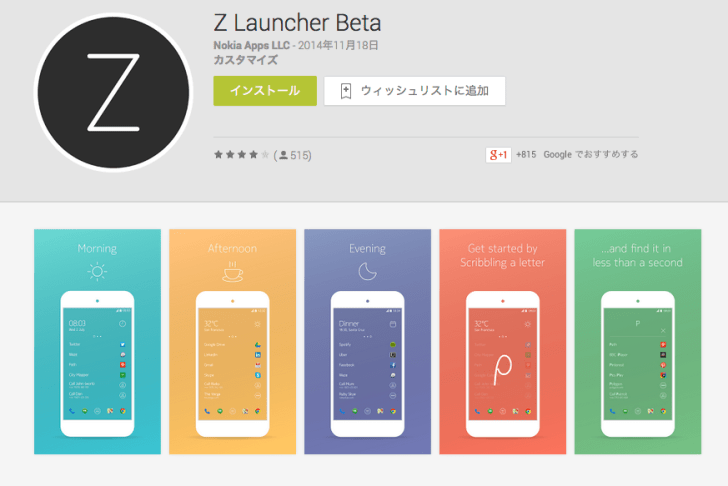 Z_Launcher_Beta_-_Google_Play_の_Android_アプリ