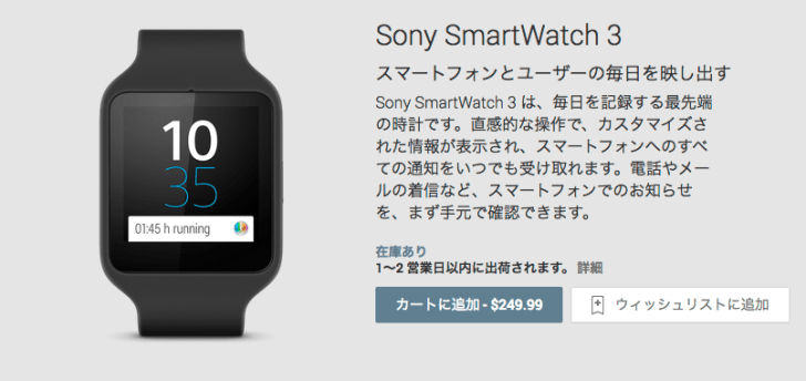 Sony_SmartWatch_3_-_Google_Playの端末