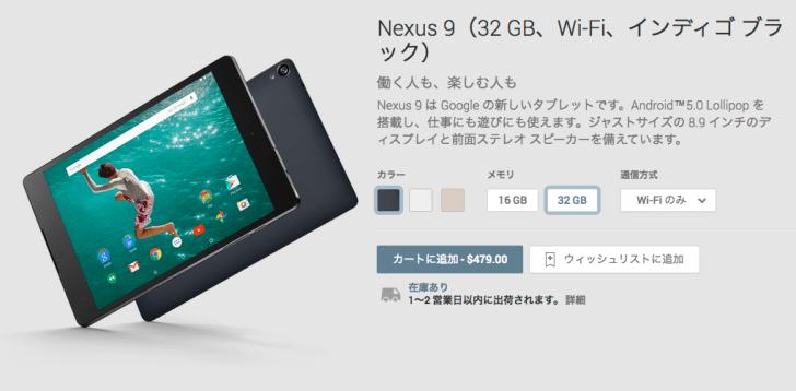 Nexus_9(32_GB、Wi-Fi、インディゴ_ブラック)_-_Google_Playの端末