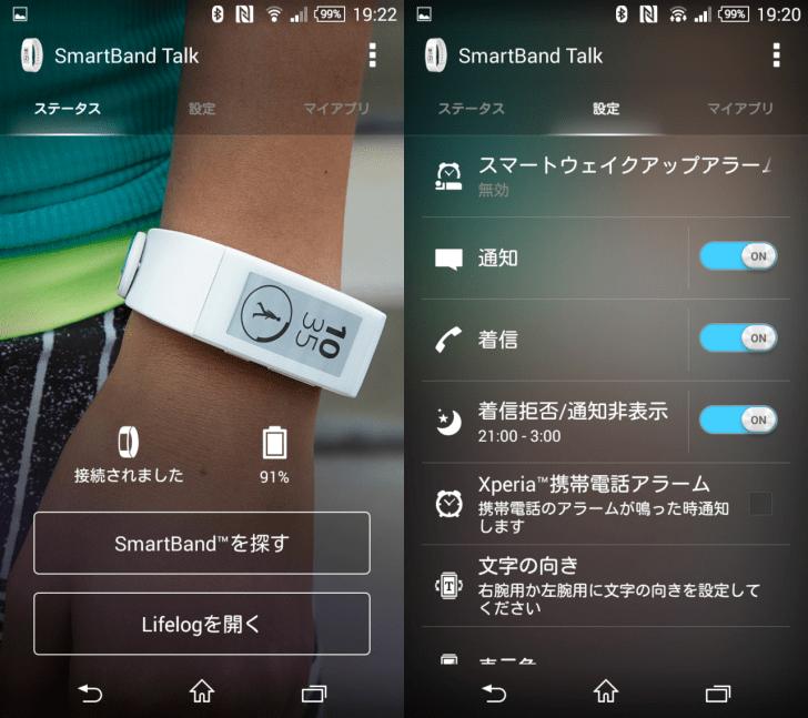 smartbandtalk1