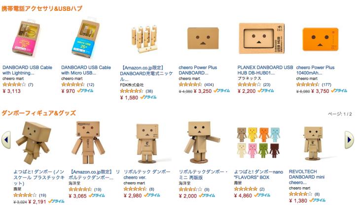 Amazon_co_jp__ダンボー_DANBOARD_ストア 2