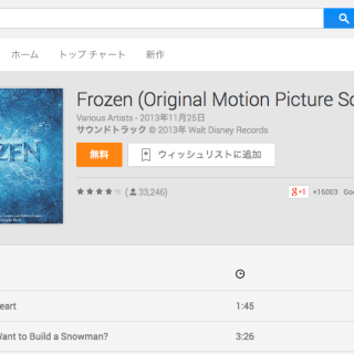 Various_Artists__Frozen__Original_Motion_Picture_Soundtrack__-_Google_Play_の音楽