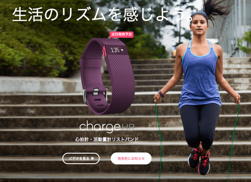 Fitbit_Charge_HR™_ワイヤレス心拍計・活動量計リストバンド 2
