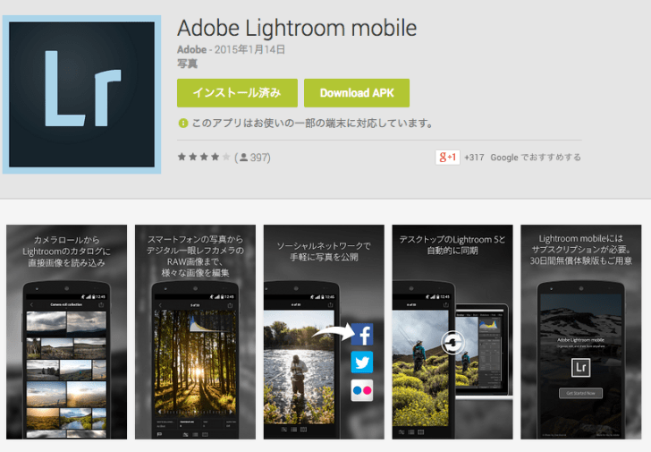 Adobe_Lightroom_mobile_-_Google_Play_の_Android_アプリ