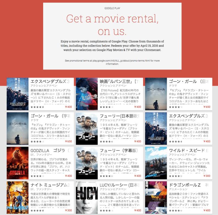 Get_a_movie_rental__on_us__-_Google_Play_の映画