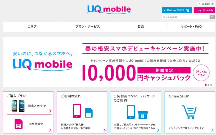 格安スマホ・格安SIMのUQ_mobile公式ホームページ