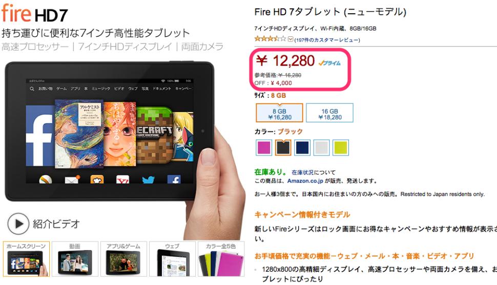 Fire_HD_7タブレット_-_持ち運びに便利な高性能タブレット