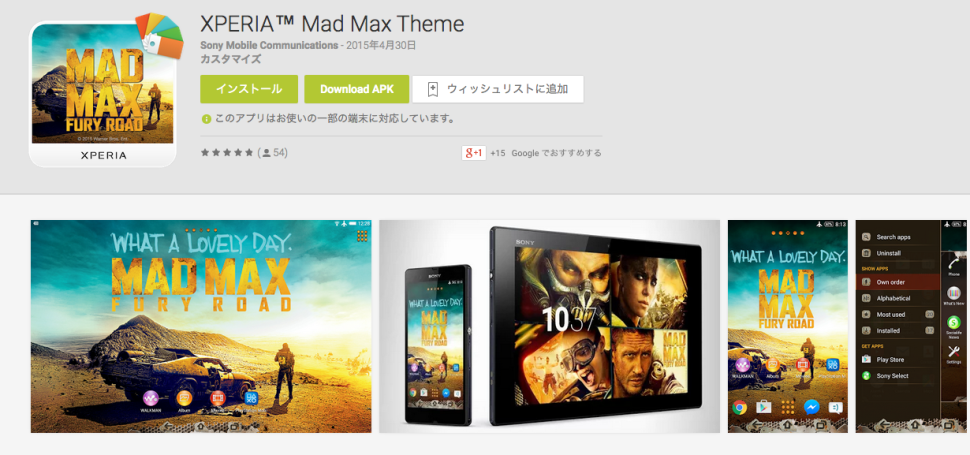 XPERIA™_Mad_Max_Theme_-_Google_Play_の_Android_アプリ 3