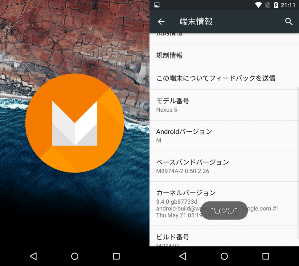 android M easter