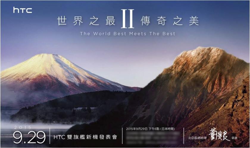 HTC-840x496