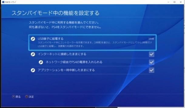 PS4 リモートプレイ