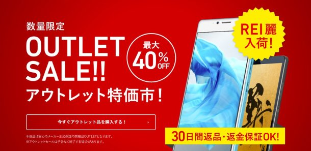 FREETEL OUTLET