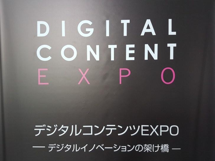 Digitsl Conent EXPO