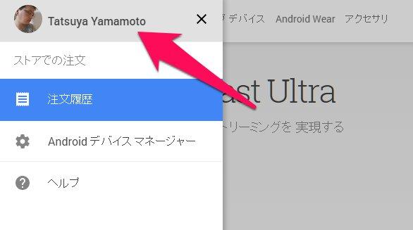 Googleストア