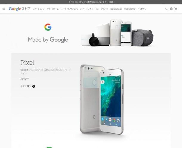 米国のGoogleストア トップページ